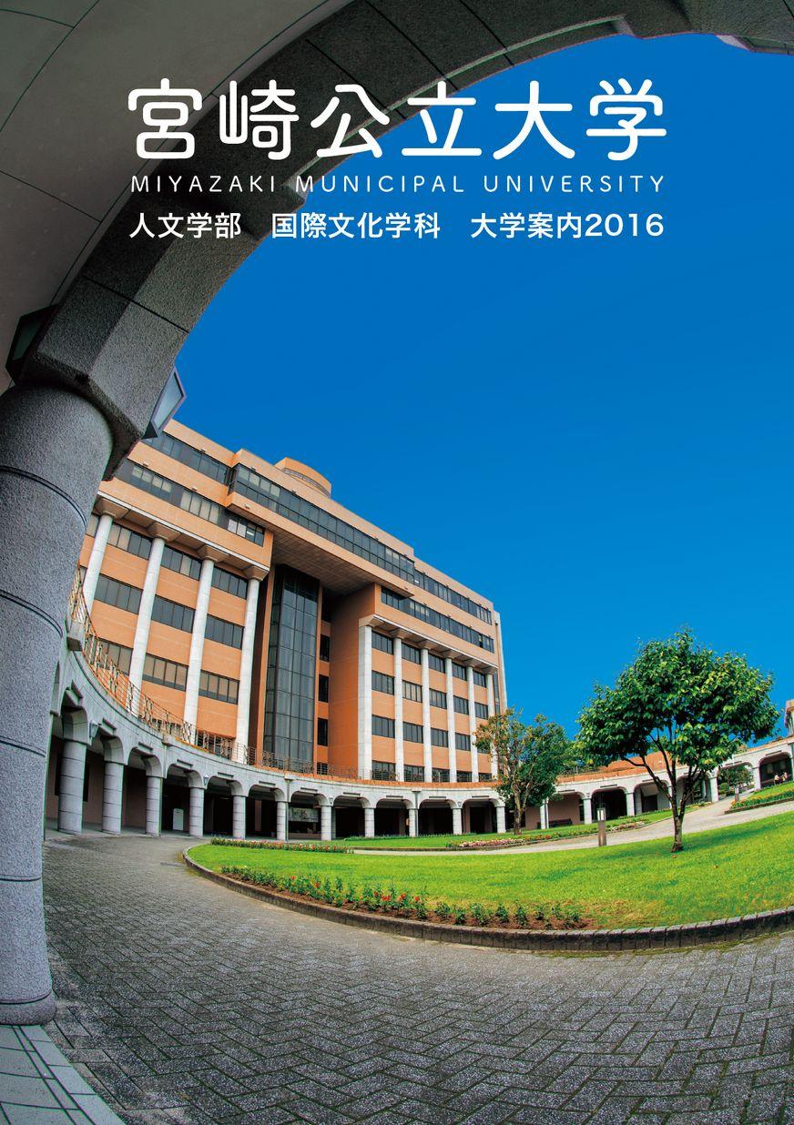 宮崎 公立 大学