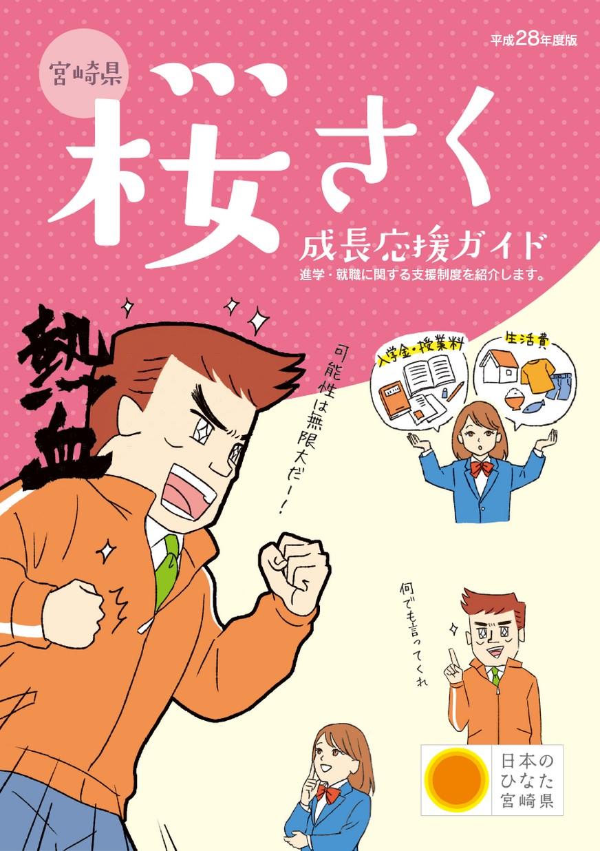 桜さく成長応援ガイド 平成28年度版 電子ブック