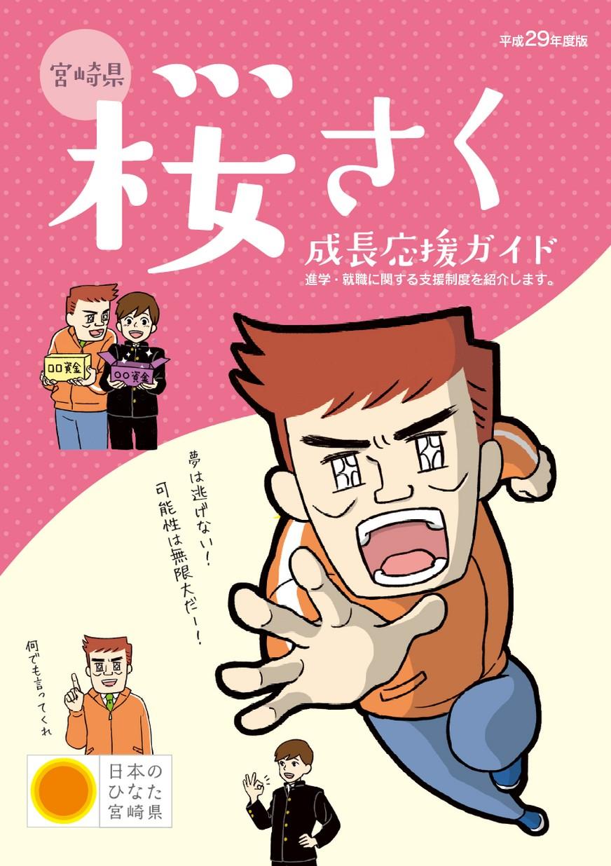桜さく成長応援ガイド 平成29年度版 電子ブック