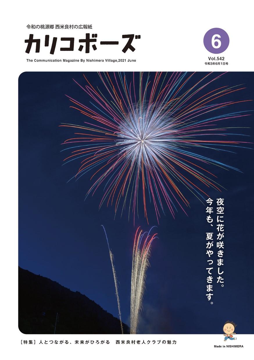 西米良広報 カリコボーズ 2021年6月号