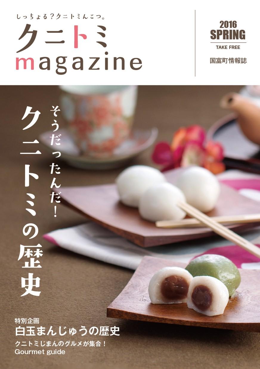 クニトミmagazine vol.1