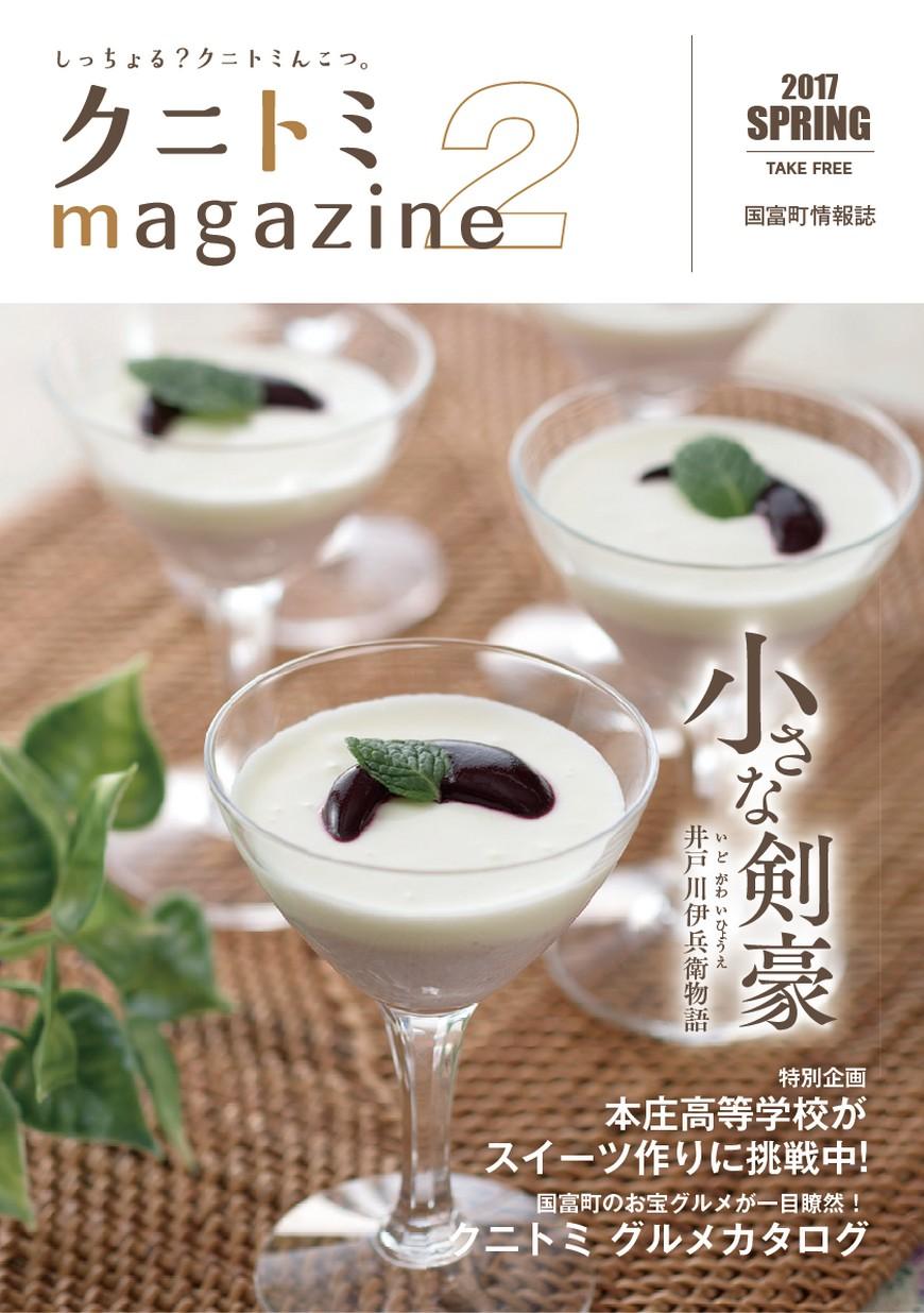 クニトミmagazine vol.2