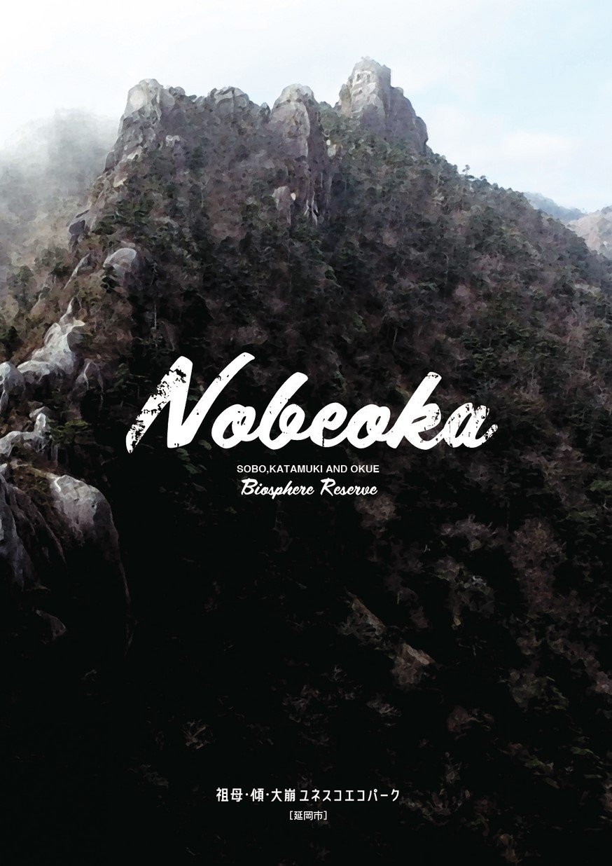 Nobeokaユネスコエコパーク