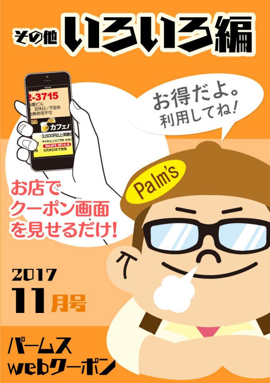 パームス電子クーポン その他いろいろ編
