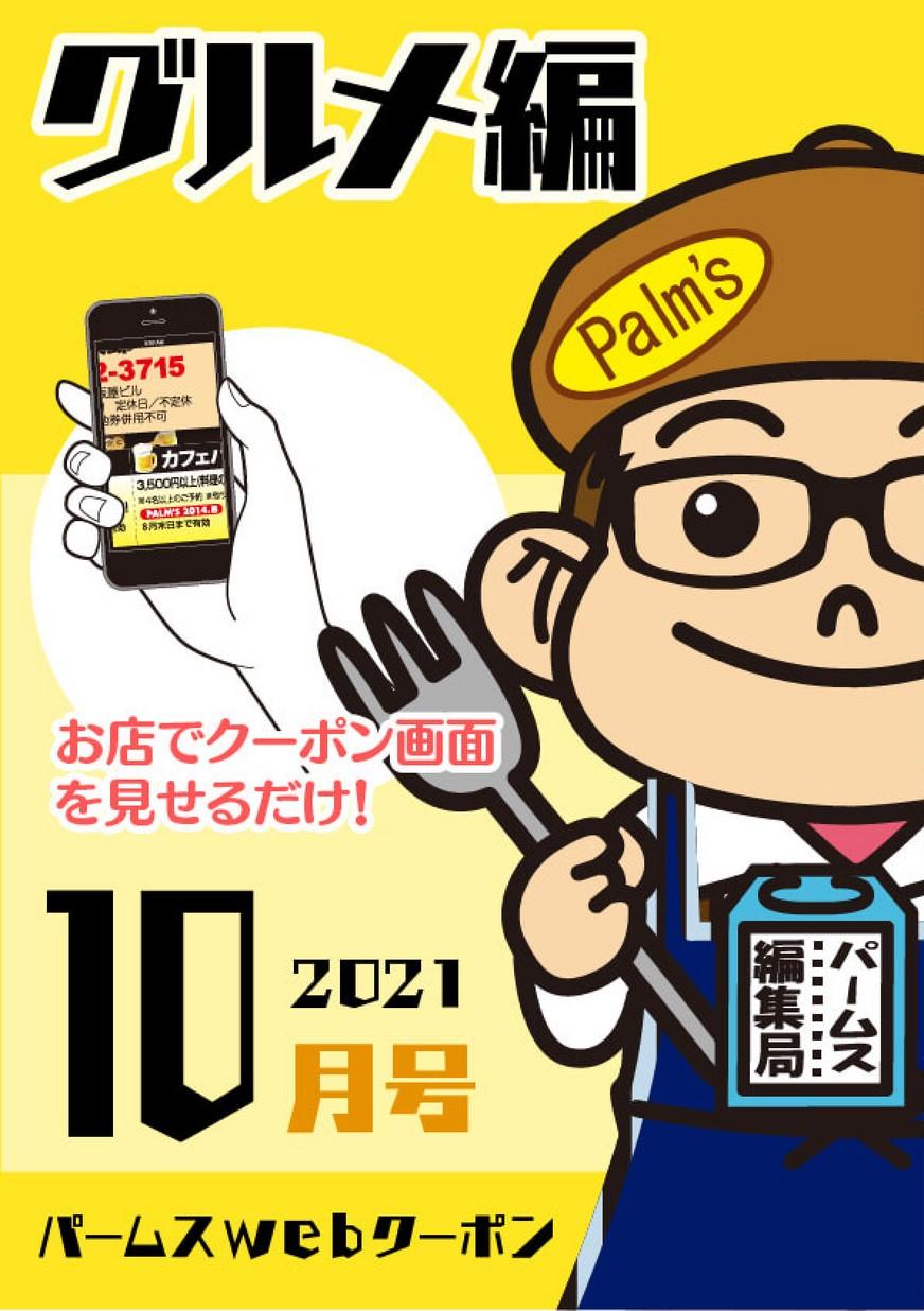 パームス電子クーポン グルメ編