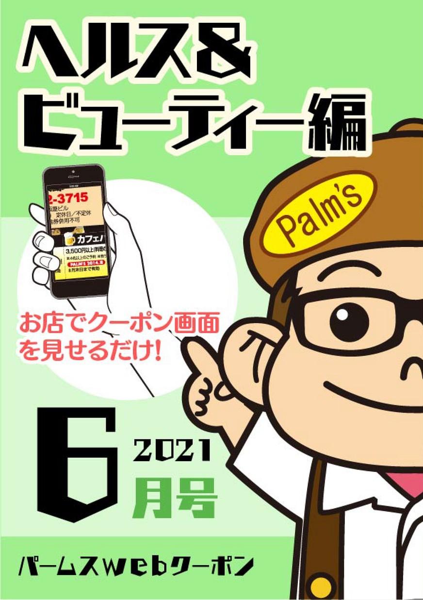 パームス電子クーポン ヘルス&ビューティー編