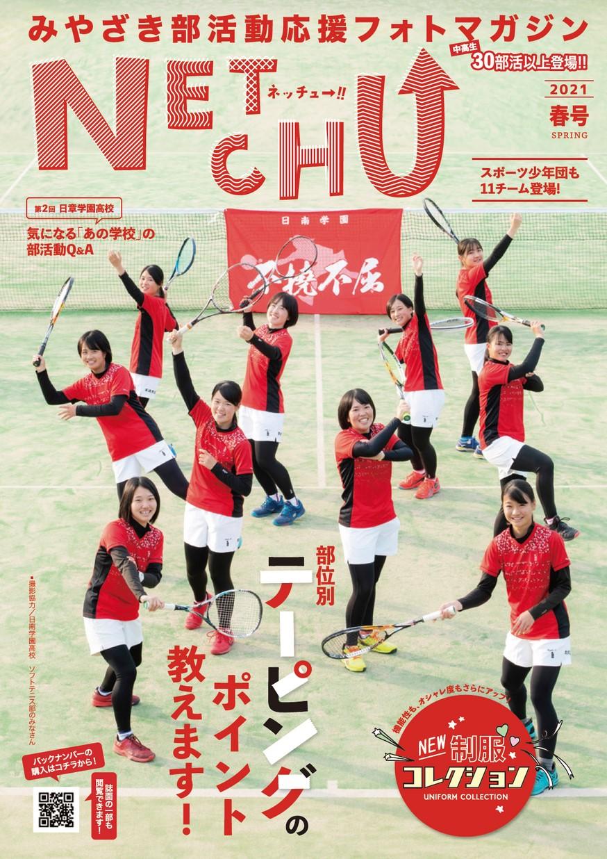 第5号NETCHU表紙