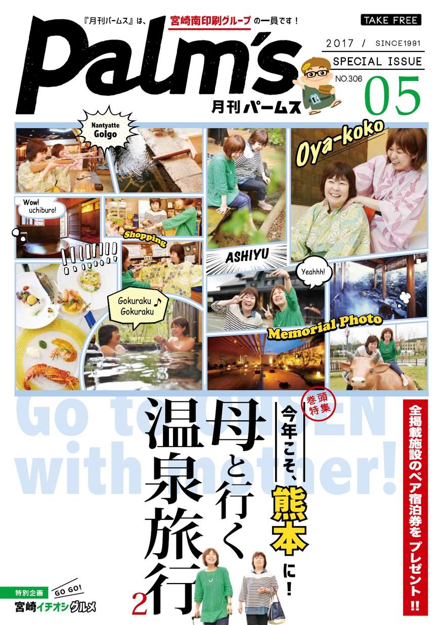 月刊パームス 5月号 vol.306
