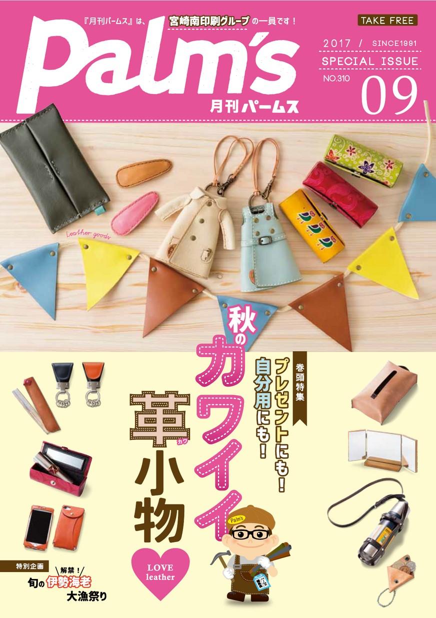 月刊パームス 9月号 vol.310