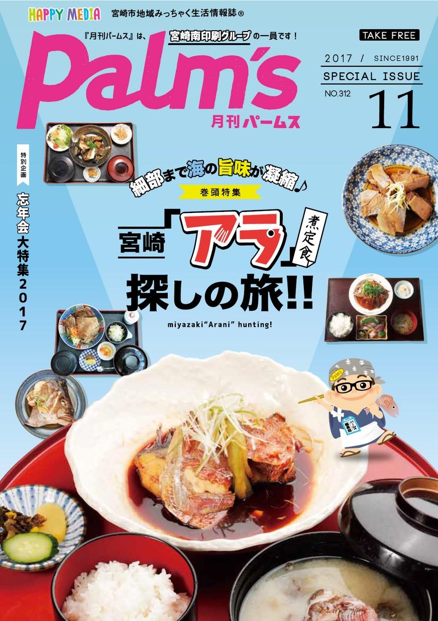 月刊パームス 11月号 vol.312