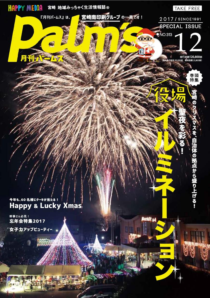 月刊パームス 12月号 vol.313