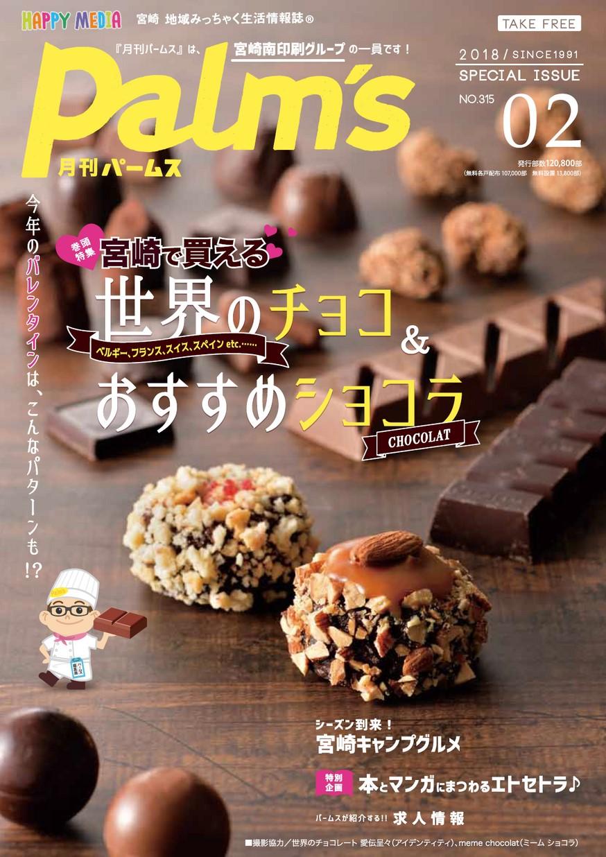 月刊パームス 2月号 vol.315
