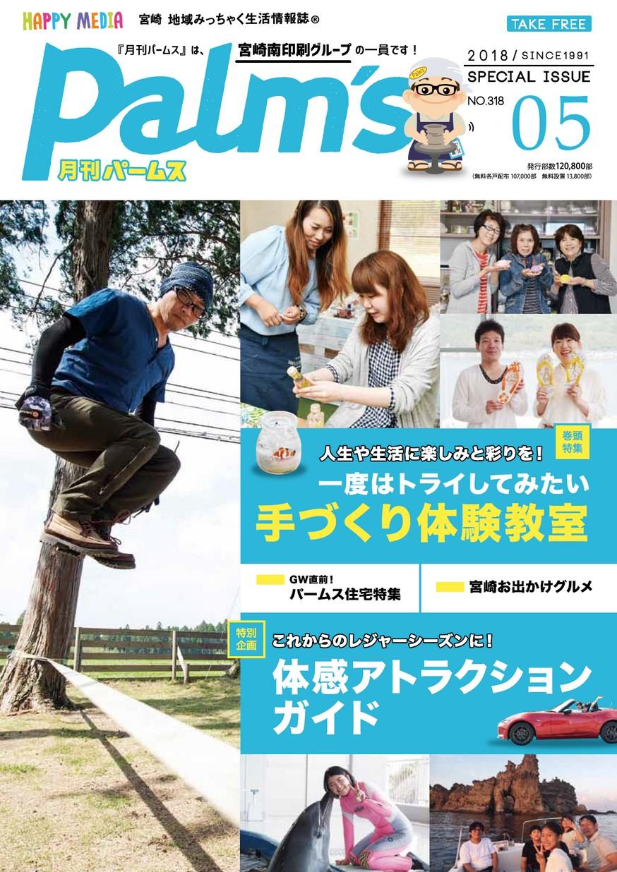 月刊パームス 5月号 vol.318