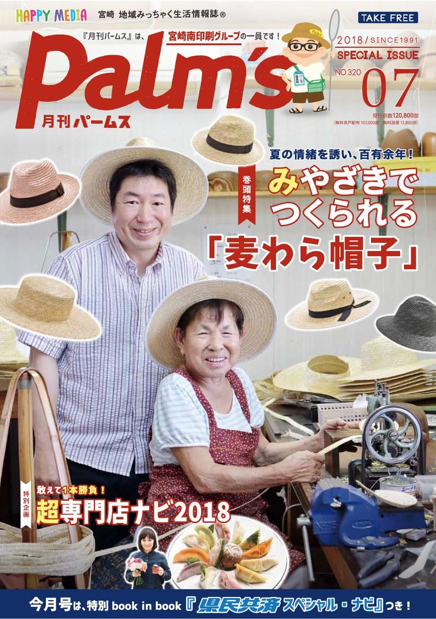 月刊パームス 7月号 vol.320