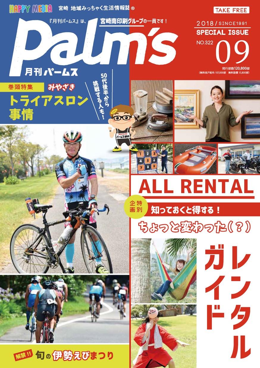 月刊パームス 9月号 vol.322