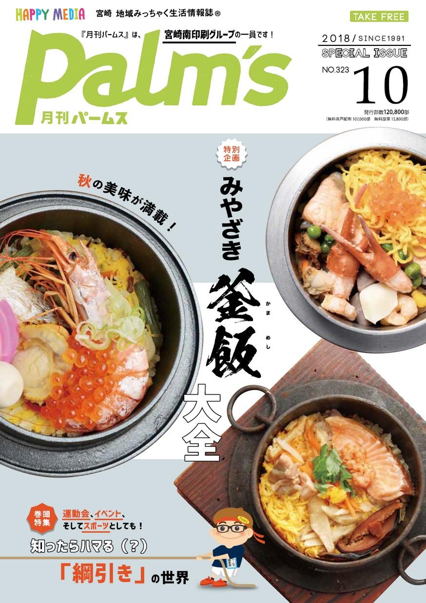 月刊パームス 10月号 vol.323