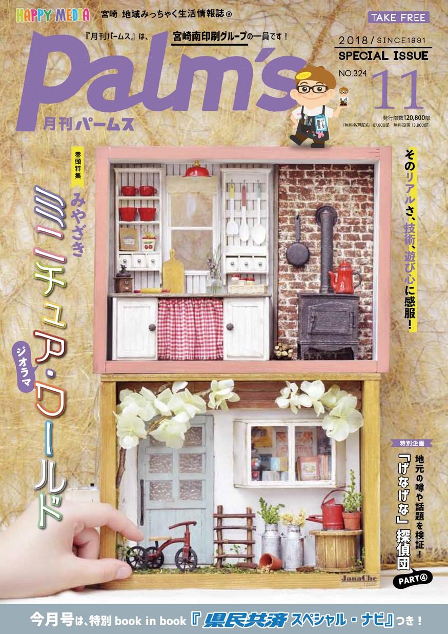 月刊パームス 11月号 vol.324