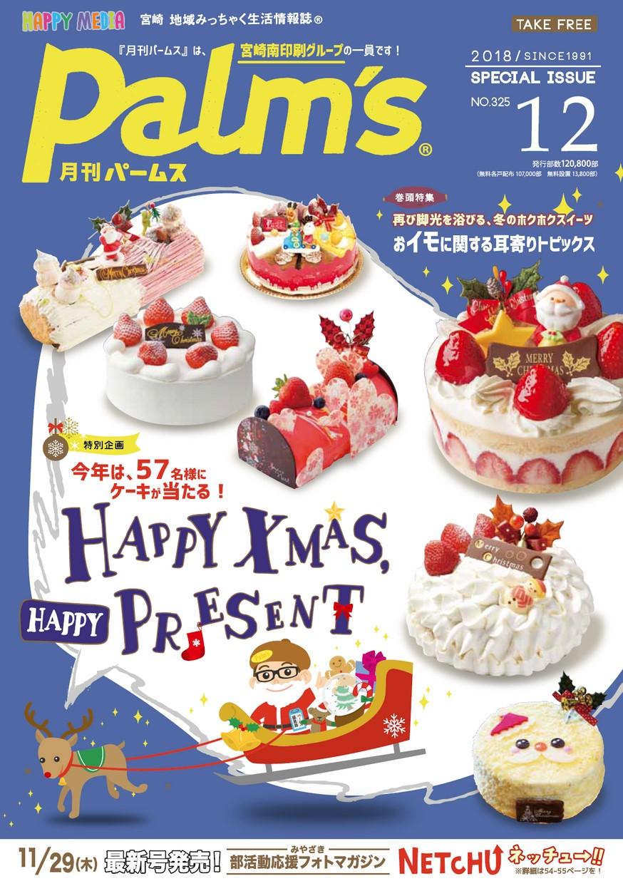 月刊パームス 12月号 vol.325