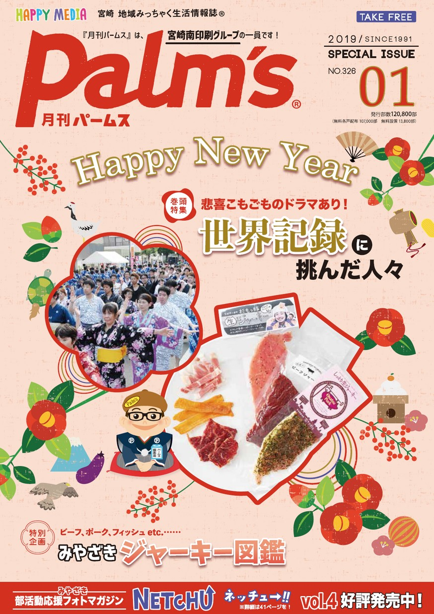月刊パームス 1月号 vol.326