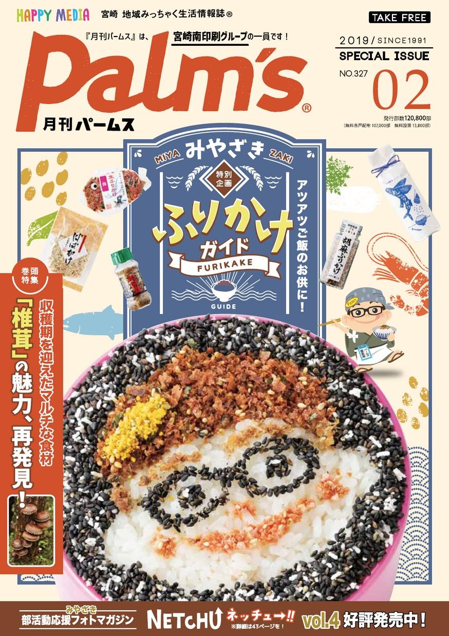 月刊パームス 2月号 vol.327