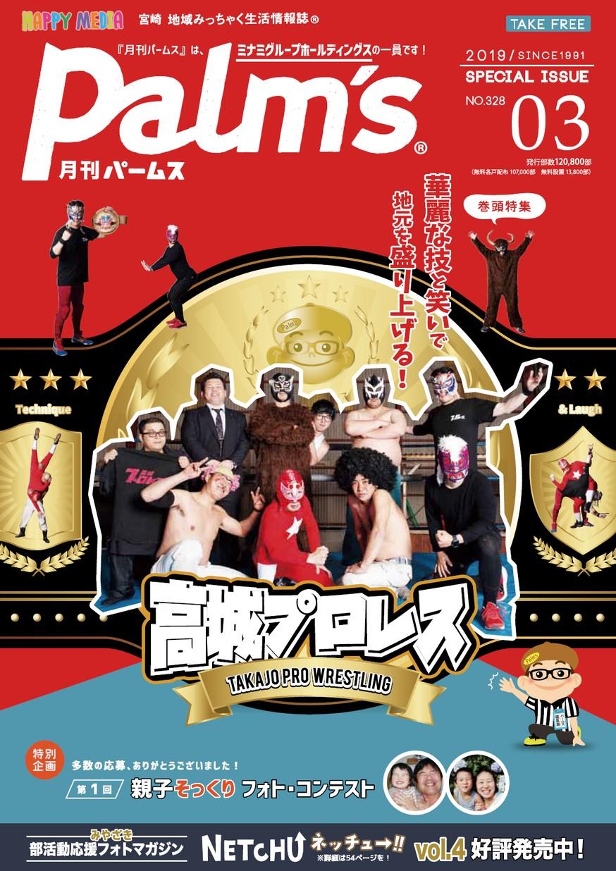 月刊パームス 3月号 vol.328