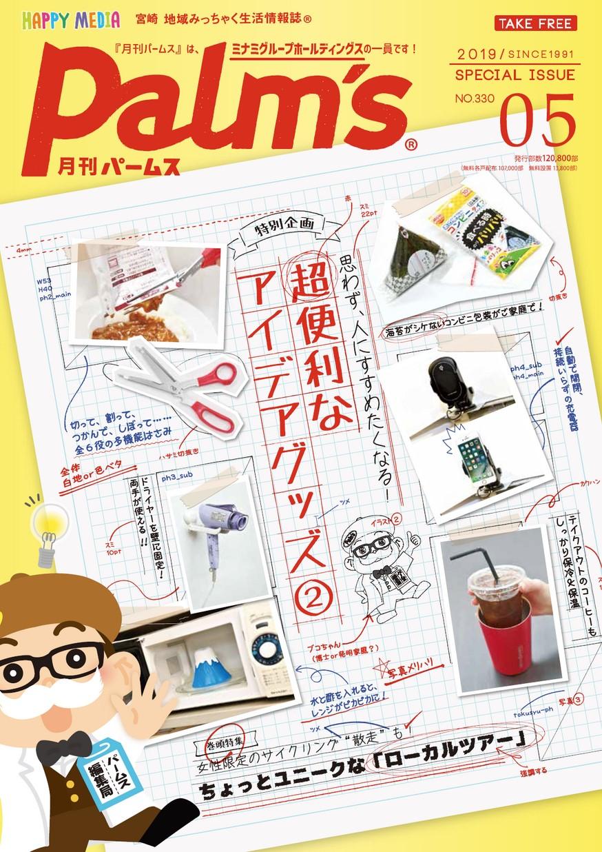 月刊パームス 5月号 vol.330