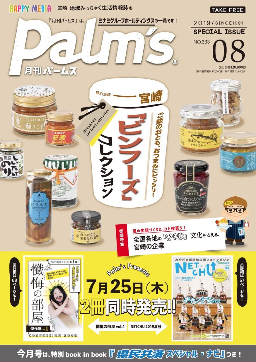 月刊パームス 8月号 vol.333