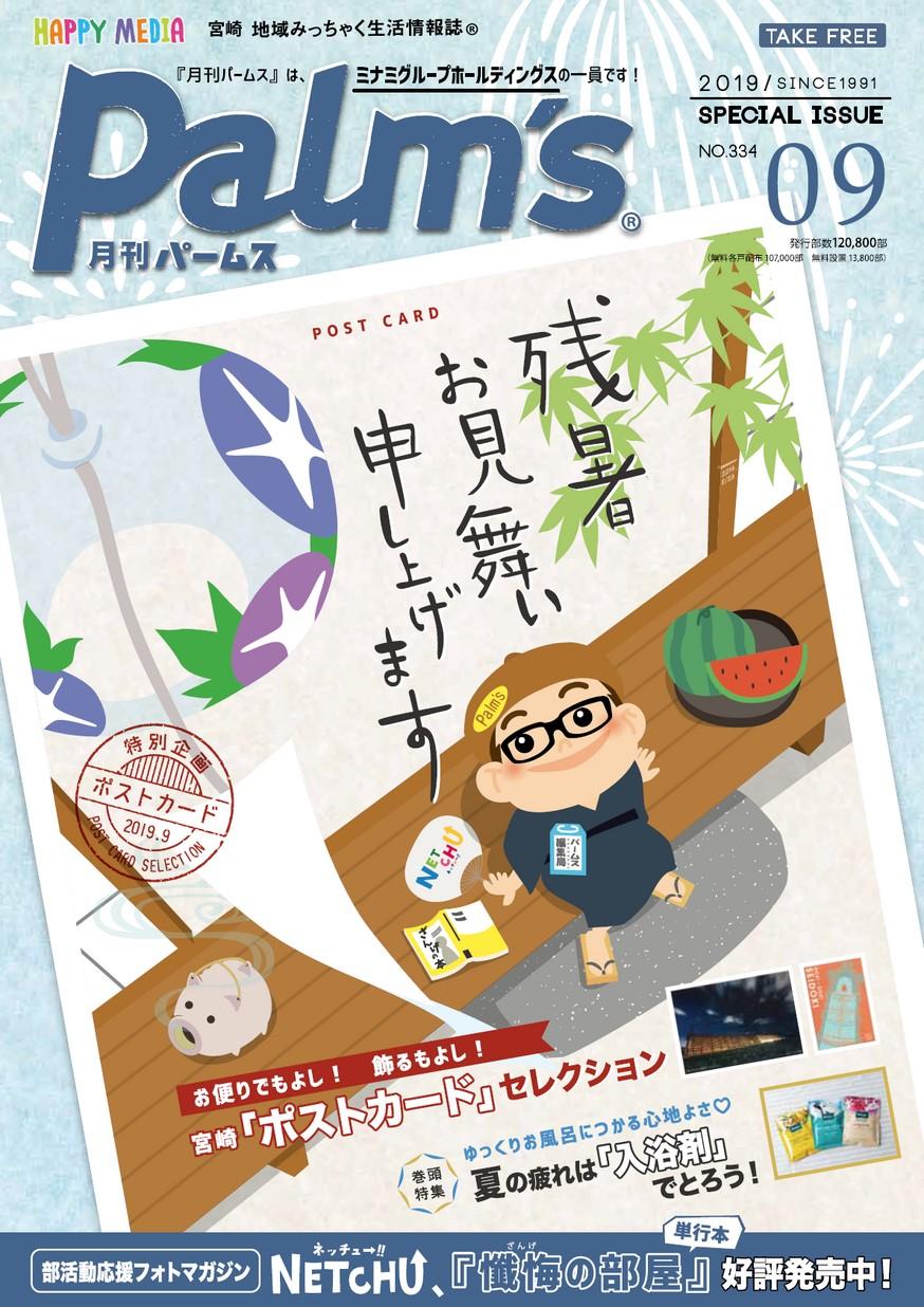 月刊パームス 9月号 vol.334