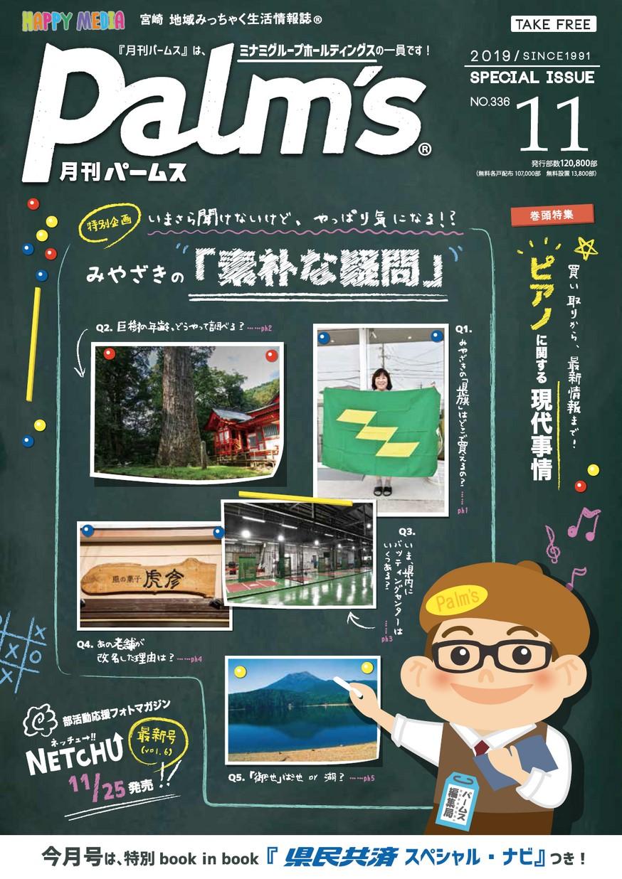 月刊パームス 11月号 vol.336