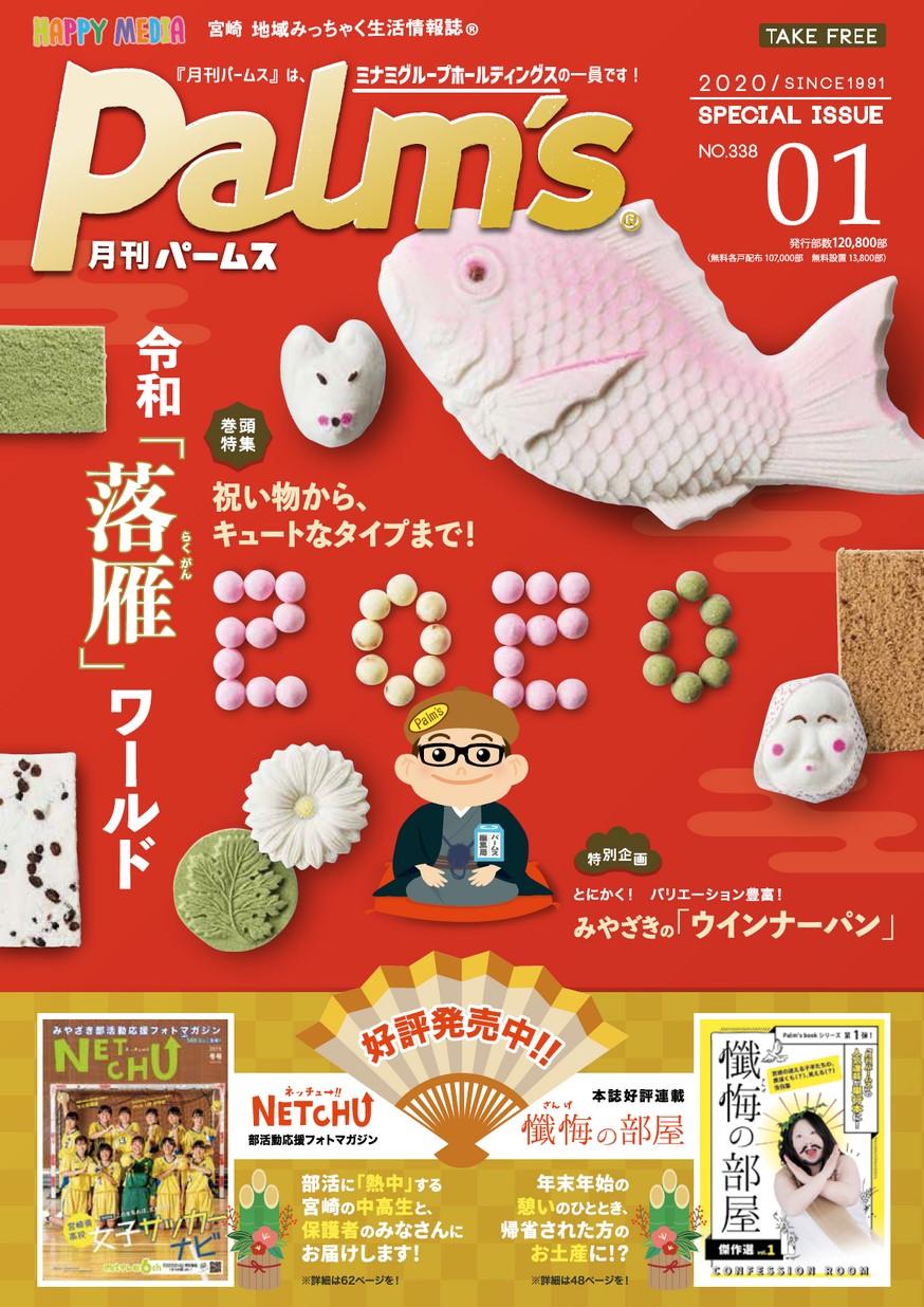 月刊パームス1月号 vol.338