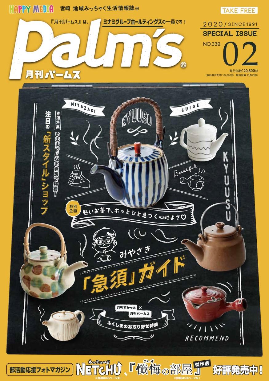 月刊パームス2月号 vol.339