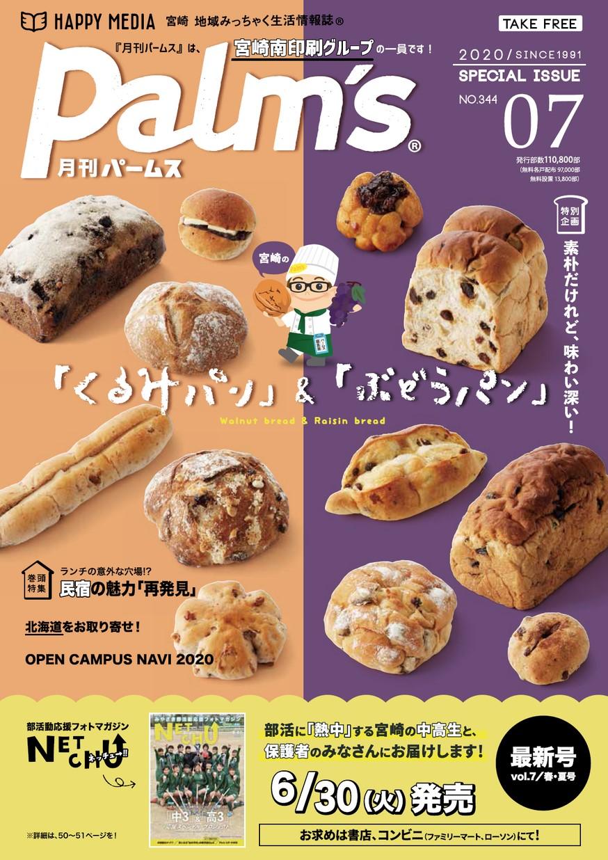 月刊パームス7月号 vol.344