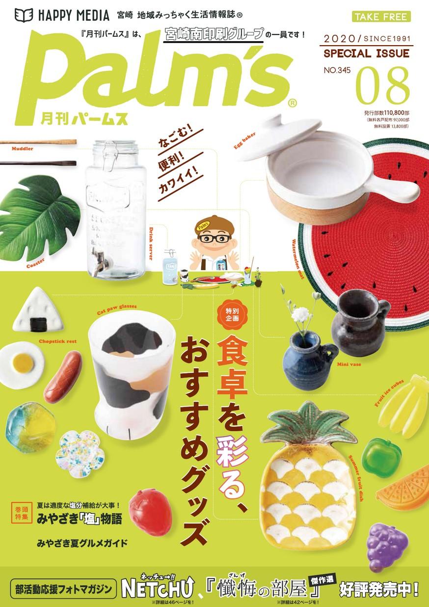 月刊パームス8月号 vol.345
