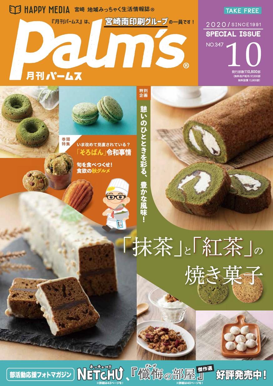 月刊パームス10月号 vol.347