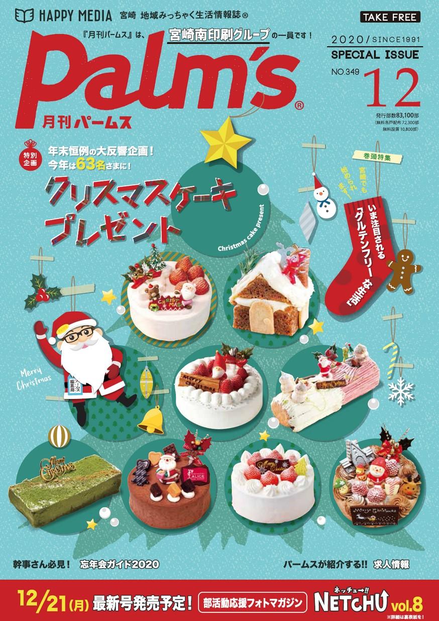 月刊パームス12月号 vol.349