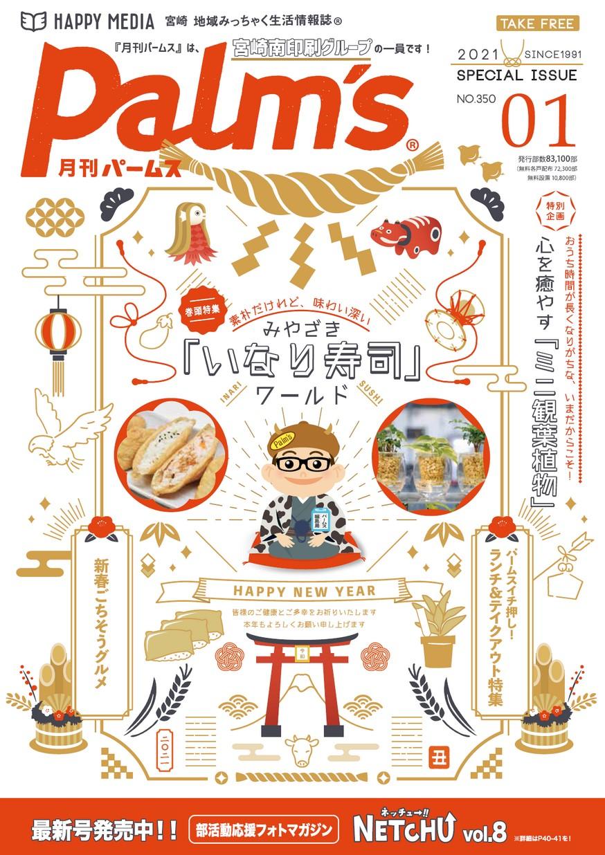 月刊パームス1月号 vol.350