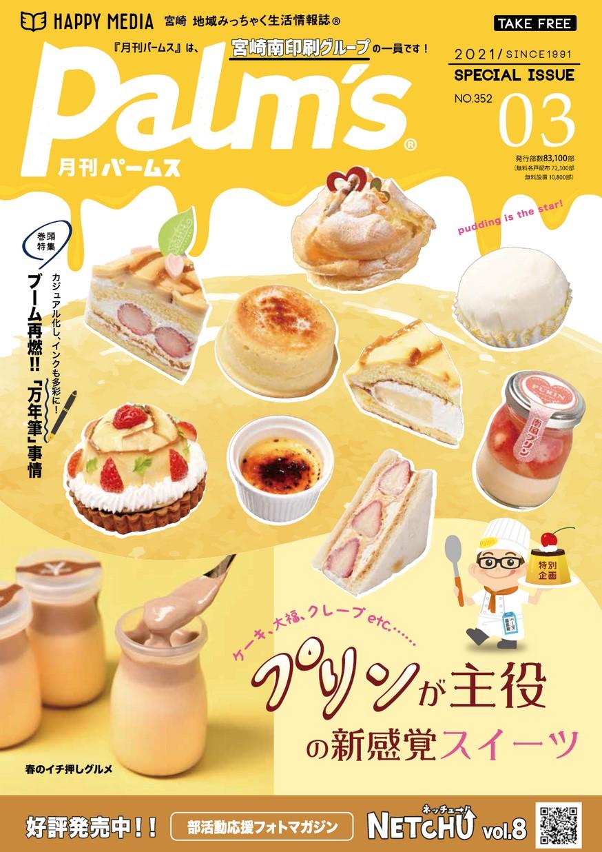 月刊パームス3月号 vol.352