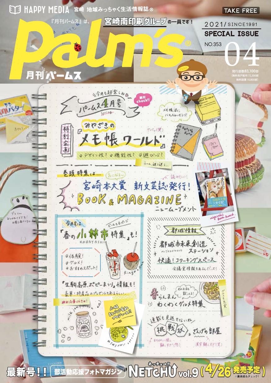 月刊パームス4月号 vol.353