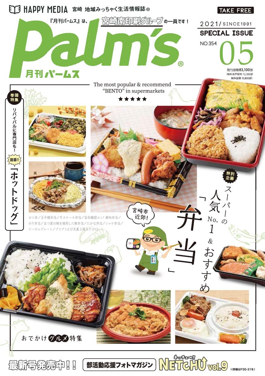 月刊パームス5月号 vol.354