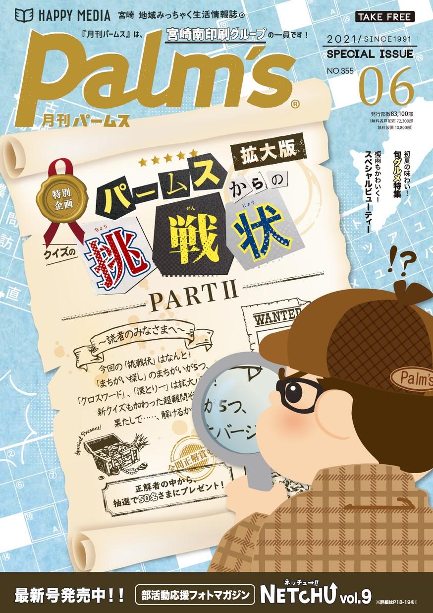 月刊パームス6月号 vol.355