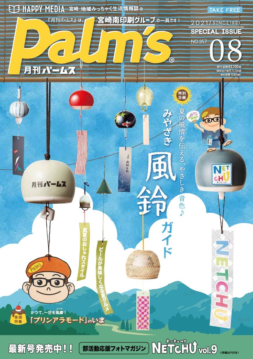 月刊パームス8月号 vol.357