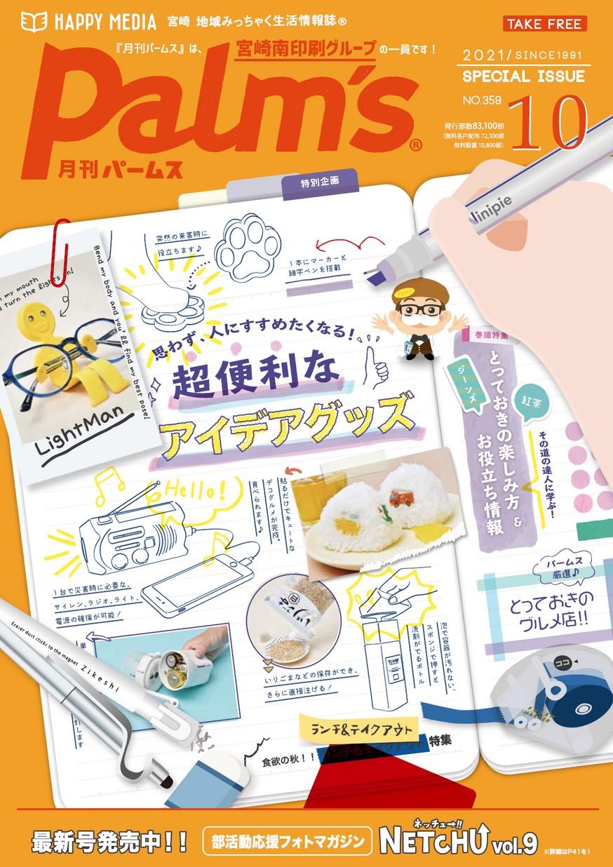 月刊パームス10月号 vol.359